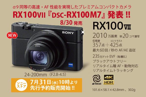 RX100VII,DSC-RX100M7