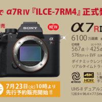α7RIV,ILCE-7RM4,6100万画素