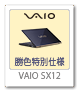 VAIO SX12,vjs1211,勝色特別仕様