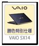 VAIO SX14,vjs1411,勝色特別仕様