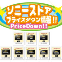 2019_08_02_01_sonystore_pricedown_infomation-01