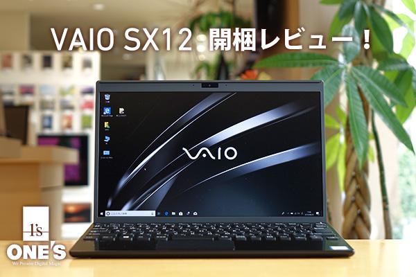 VAIO SX12,VJS1211,開梱レビュー