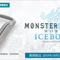 srs-ws1,ウェアラブルネックスピーカー,モンスターハンターワールドアイスボーン,Monster Hunter World ICEBORNE,ソニー,sony,コラボ
