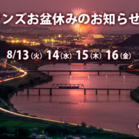 2019_08_08_01_ones_obonyasumi-01