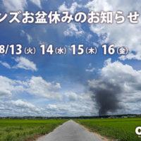 2019_08_12_02_ones_obonyasumi-01