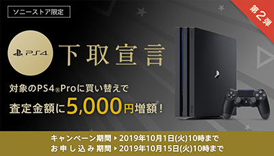 PS4,PlayStation4 Pro,買い替え,下取り宣言
