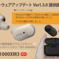 WH-1000XM3,完全ワイヤレスヘッドホン,独立型,ノイズキャンセリングヘッドホン,業界クラス