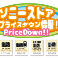 2019_08_29_03_sonystore_pricedown_infomation_a6000_ilce-6000_a5100_ilce-5100-01