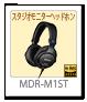 MDR-M1ST,スタジオモニターヘッドホン