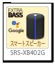 SRS-XB402G,スマートスピーカー,Googleアシスタント