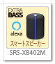 SRS-XB402M,スマートスピーカー,Amazon,ALEXA