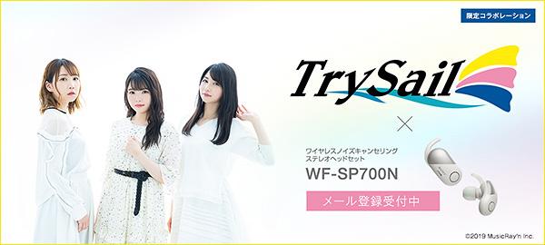 WF-SP700N,TrySail,独立型,完全ワイヤレスヘッドホン