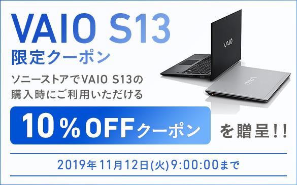 VAIO S13,10%OFFクーポン,ソニーストア