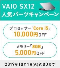 VAIO SX12,人気パーツキャンペーン