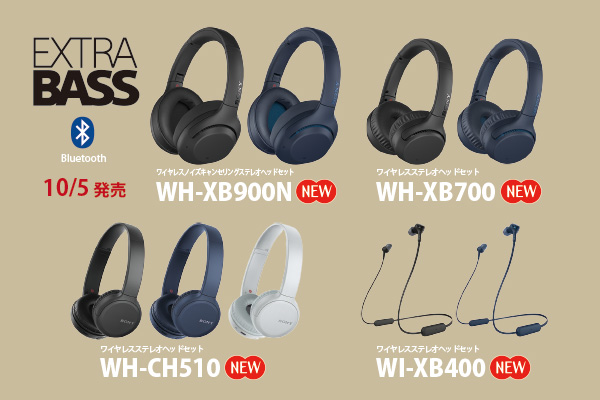 wh-xb900n,wh-xb700,wh-ch510,wi-xb400,ワイヤレスヘッドホン,EXTRABASS