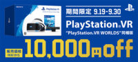 PlayStationVR,PlayStation4,10000円OFF