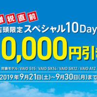 VAIO店頭限定スペシャル10Days