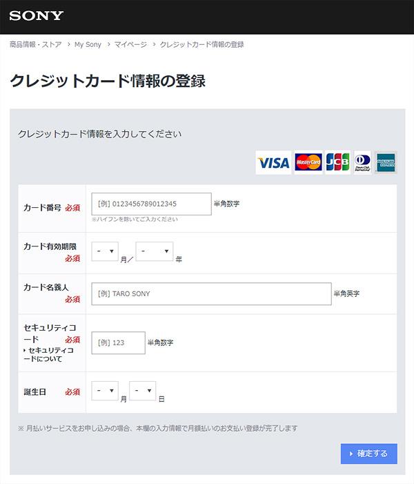 α安心プログラム,月払い,クレジットカード