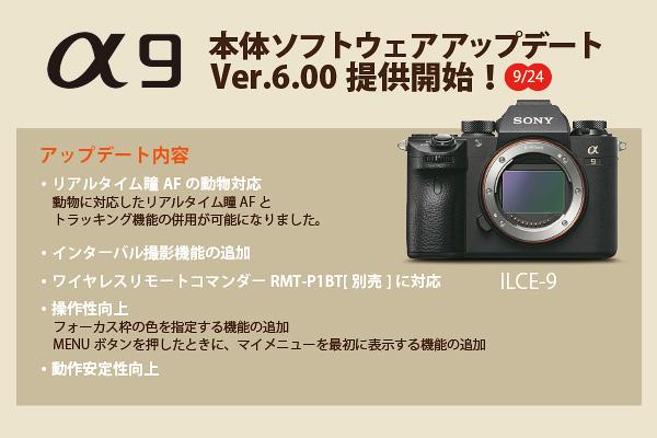 α9,ILCE-9,Ver.6.00,本体ソフトウェアアップデート