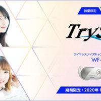 trysail,WF-SP700N,ワイヤレスヘッドホン