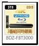 BDZ-FBT3000,3番組同時録画,4Kチューナー,UHD,ブルーレイディスクレコーダー,2019年