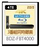 BDZ-FBT2000,3番組同時録画,4Kチューナー,UHD,ブルーレイディスクレコーダー,2019年