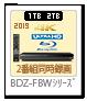 BDZ-FBWシリーズ,2番組同時録画,4Kチューナー,UHD,ブルーレイディスクレコーダー,2019年
