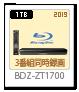 BDZ-ZT1700,3番組同時録画,ブルーレイディスクレコーダー,2019年