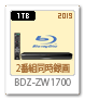 BDZ-ZW1700,2番組同時録画,ブルーレイディスクレコーダー,2019年