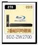 BDZ-ZW2700,2番組同時録画,ブルーレイディスクレコーダー,2019年