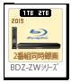 BDZ-ZWシリーズ,2番組同時録画,ブルーレイディスクレコーダー,2019年