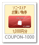 COUPON-1000,ソニーストアお買い物券,1000円分