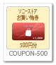COUPON-500,ソニーストアお買い物券,500円分