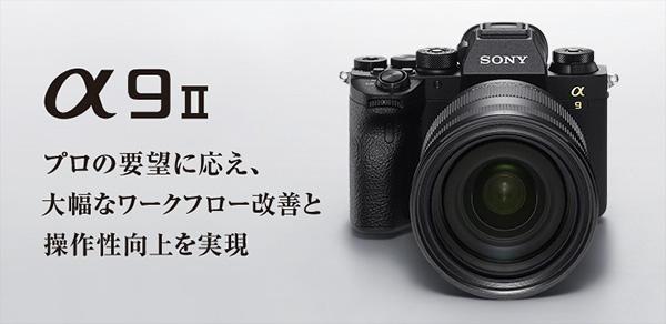 α9II,ILCE-9M2