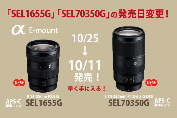 SEL1655G,SEL70350G,α<アルファ>,Eマウントレンズ