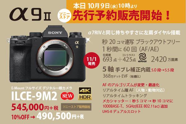 α9II,ILCE-9M2,デジタル一眼カメラ