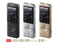 ICD-UX570F,ICD-UX575F,ICレコーダー