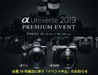 αUniverse Premium Event