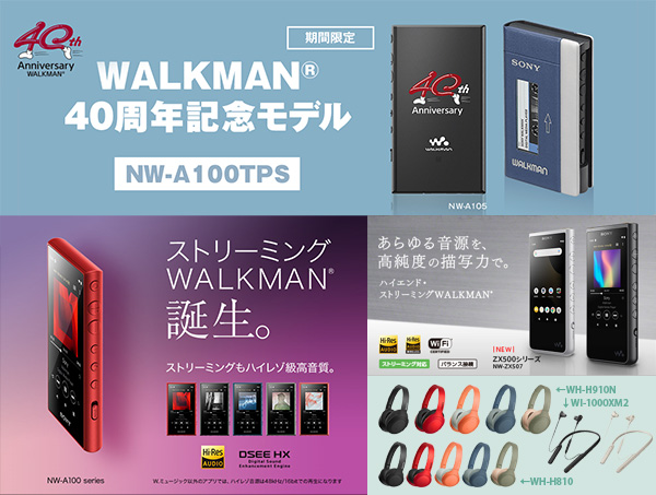 walkman,40周年記念モデル,a100,zx500,wh-h910n,wh-h810,wi-1000xm2