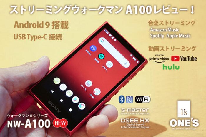 Wi-Fi&Android OSを搭載したストリーミングWALKMAN 『A100』商品レビュー!