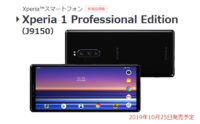 Xperia 1 Professional Edition,スマートフォン