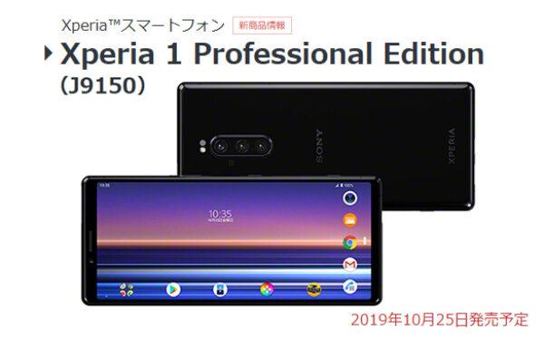 Xperia 1 Professional Edition,スマートフォン