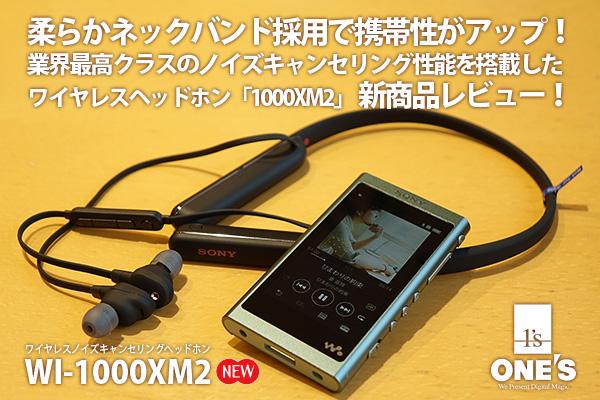 WI-1000XM2,ワイヤレスノイズキャンセリングヘッドホン