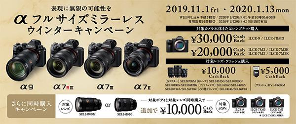 フルサイズミラーレスウインターキャンペーン,デジタル一眼カメラ,α<アルファ>