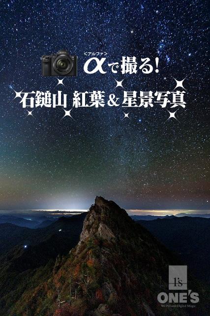 石鎚山,α<アルファ>で撮る,α7RIII,SEL1635GM