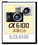 α6100,ilce-6100