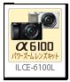α6100,ilce-6100l,パワーズームレンズキット