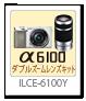 α6100,ilce-6100,ダブルズームレンズキット
