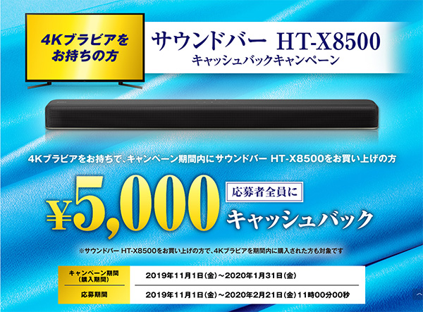 HT-X8500,サウンドバー,キャッシュバック