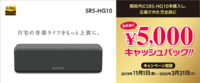 SRS-HG10,ワイヤレススピーカー